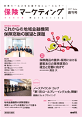 「保険マーケティング創刊号」